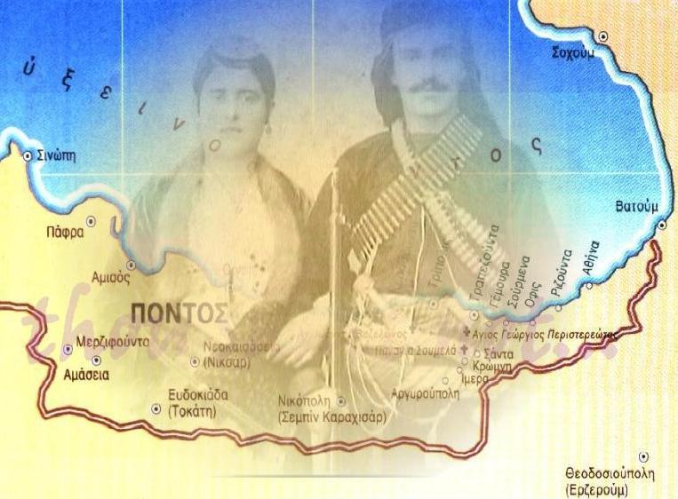 H Iστορία του Πόντου από την αρχαιότητα έως την εμφάνιση των Σελτζούκων Tούρκων.