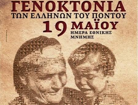pontiaki-genoktonia